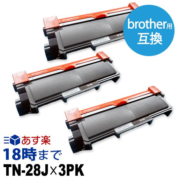 【業務用】TN-28J (ブラック3個パック) ブラザー brother用 互換 トナーカートリッジ 送料無料【インク革命】