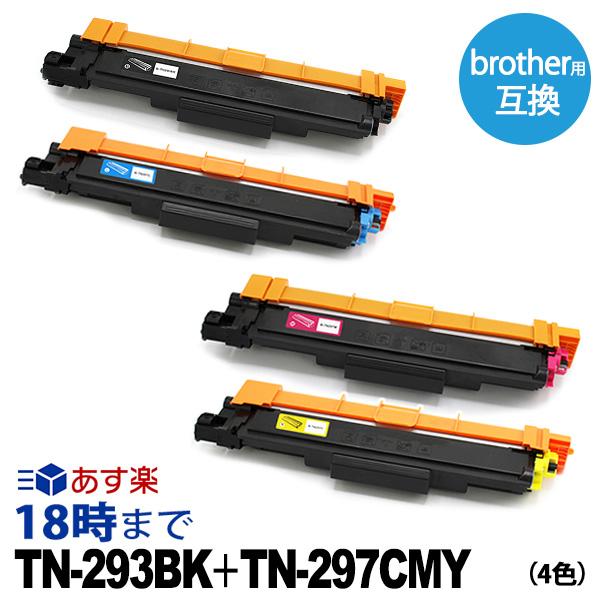 【業務用】TN-293 TN-297 (4色セット) ブラザー Brother 互換 トナー カートリッジ 送料無料【インク革命】