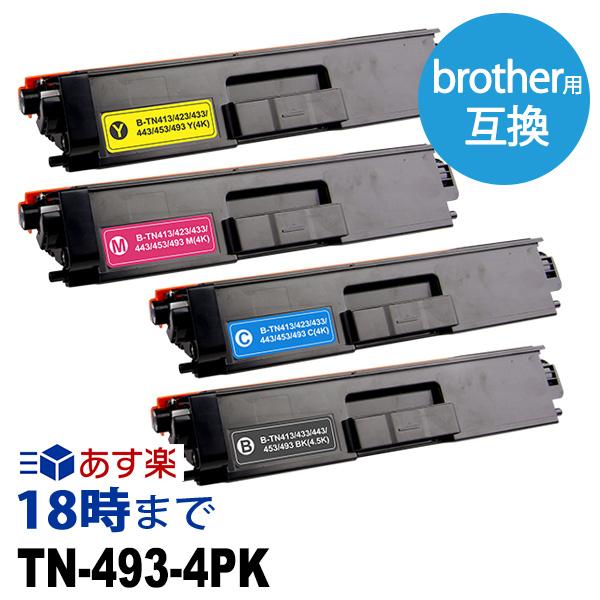 【業務用】TN-493 (4色セット) ブラザー brother用 互換トナーカートリッジ 送料無料【インク革命】