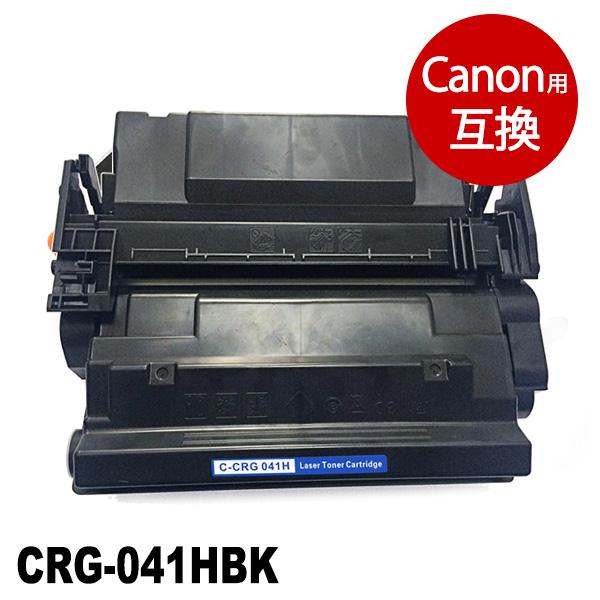 CRG-041H (大容量ブラック) キヤノン用[Canon用] 互換トナーカートリッジ 送料無料【あす楽対応】インク革命