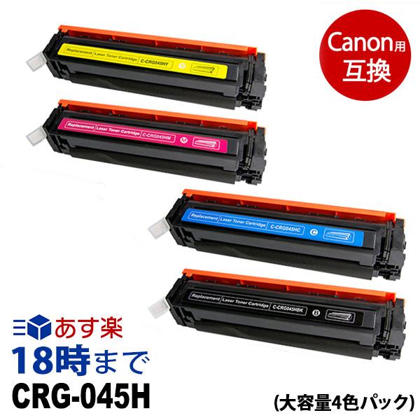 【業務用】CRG-045H (4色パック) 大容量 キヤノン Canon 互換 トナーカートリッジ 送料無料【インク革命】