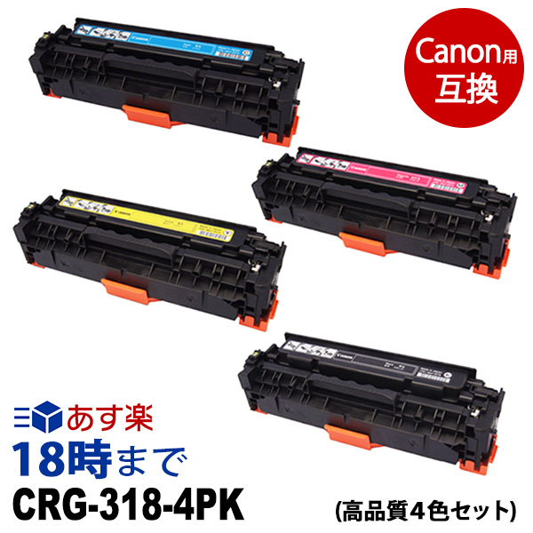 【業務用】CRG-318-4PK(4色セット)互換トナーカートリッジ Canon キャノン用 送料無料【インク革命】