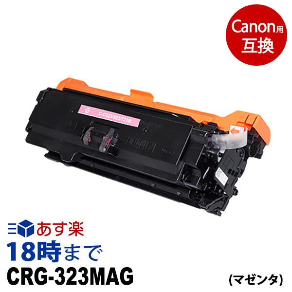 【業務用】CRG-323MAG マゼンタ キヤノン Canon用 互換トナーカートリッジ 送料無料【インク革命】