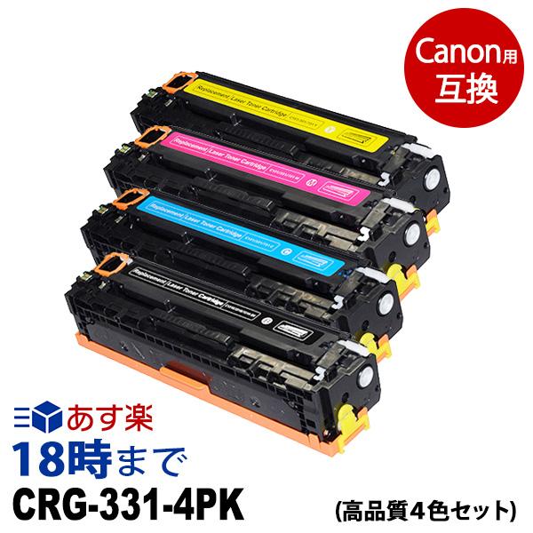 【業務用】CRG-331 (4色パック BKのみ大容量) キヤノン[Canon]互換トナーカートリッジ 送料無料【インク革命】