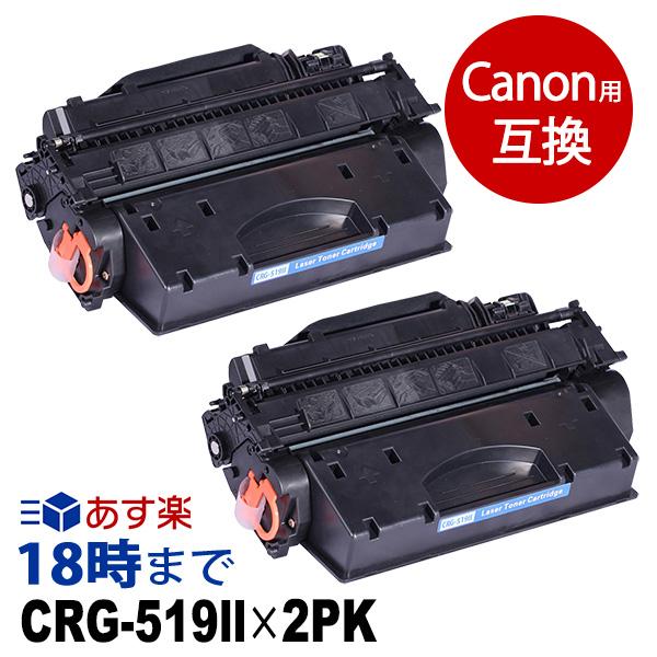 【業務用】CRG-519II (ブラック大容量2個パック) キヤノン用[CANON用] リサイクルトナーカートリッジ Satera-LBP251 / Satera-LBP252 / Satera-LBP6300 / Satera-LBP6330 / Satera-LBP6340 / Satera-LBP6600用 送料無料【あす楽対応】インク革命