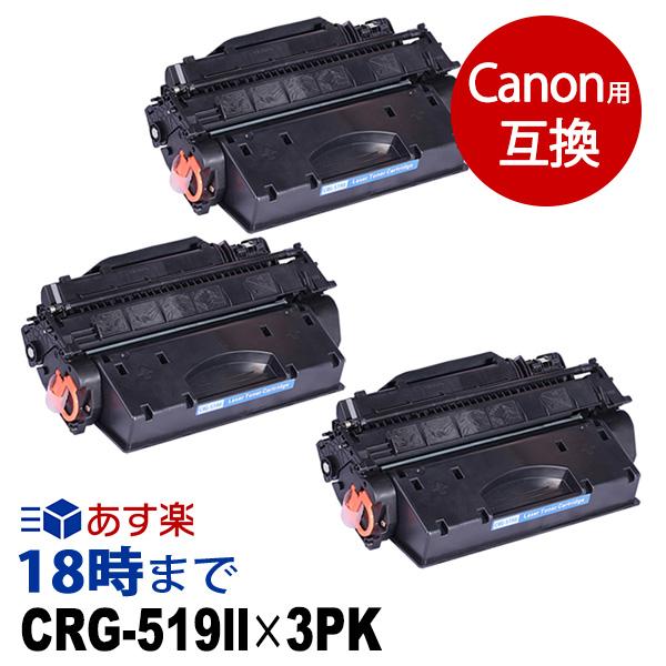 【業務用】CRG-519II (ブラック大容量3個パック) キヤノン用[CANON用] 互換トナーカートリッジ 送料無料【インク革命】