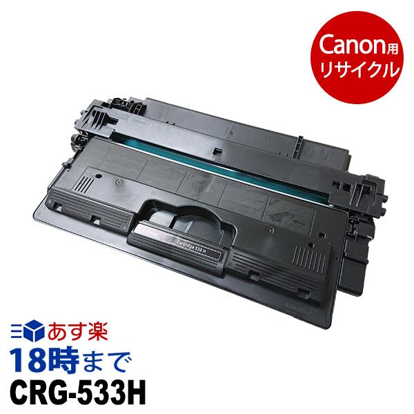 【業務用】CRG-533H (ブラック大容量)キヤノン Canon リサイクル トナーカートリッジ 送料無料【インク革命】