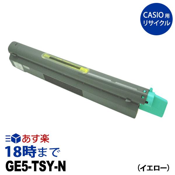 【業務用】GE5-TSY-N (イエロー) カシオ CASIO用 リサイクル トナーカートリッジ 送料無料【インク革命】