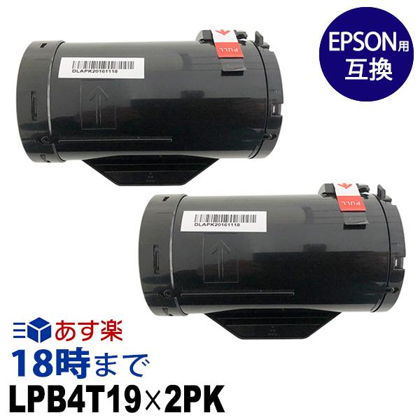 【業務用】LPB4T19 ×2セット(ブラック)エプソン EPSON 互換トナーカートリッジ ETカートリッジ 送料無料【インク革命】