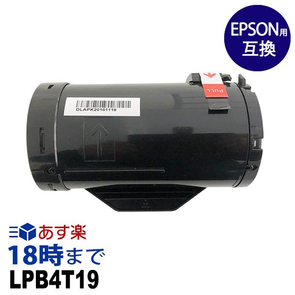 【業務用】LPB4T19(ブラック)エプソン EPSON 互換トナーカートリッジ ETカートリッジ 送料無料【インク革命】