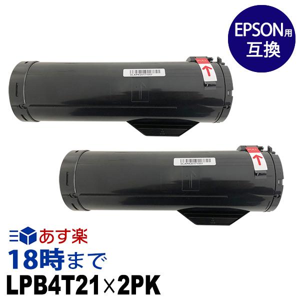 【業務用】LPB4T21 ×2セット(ブラック)エプソン EPSON 互換トナーカートリッジ ETカートリッジ 送料無料【インク革命】