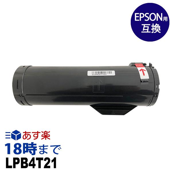 【業務用】LPB4T21(ブラック)エプソン EPSON 互換トナーカートリッジ ETカートリッジ 送料無料【インク革命】