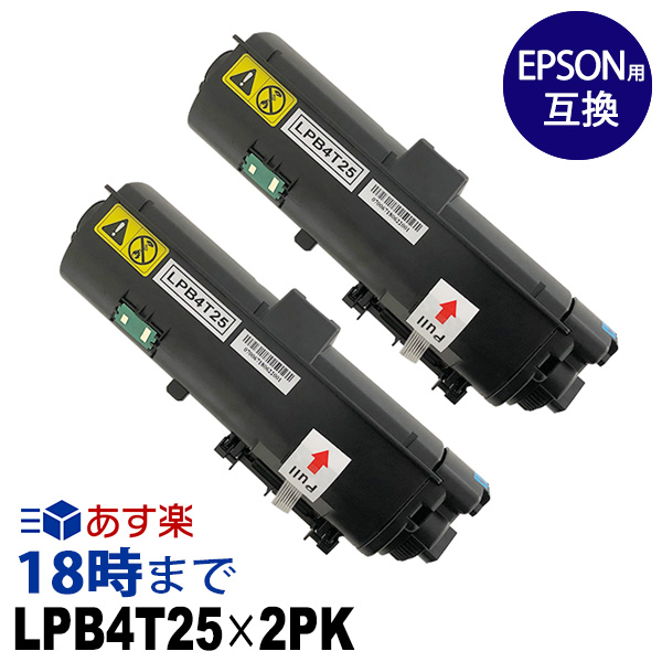 【業務用】LPB4T25×2セット(ブラック)エプソン EPSON 互換トナーカートリッジ ETカートリッジ 送料無料【インク革命】