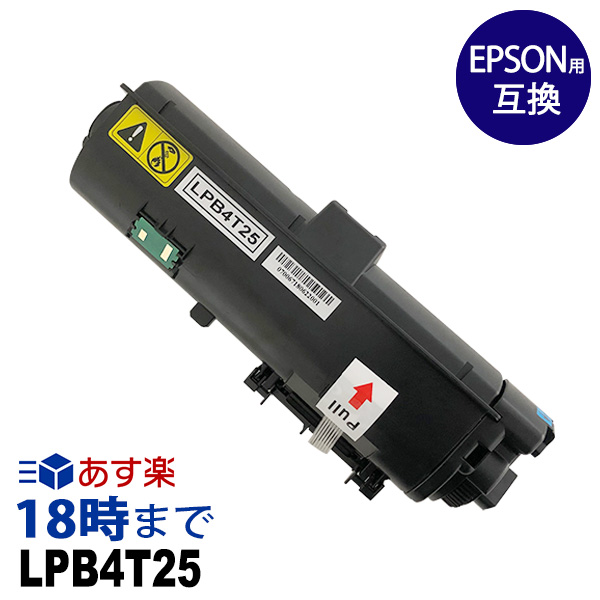 【業務用】LPB4T25(ブラック)エプソン EPSON 互換トナーカートリッジ ETカートリッジ 送料無料【インク革命】