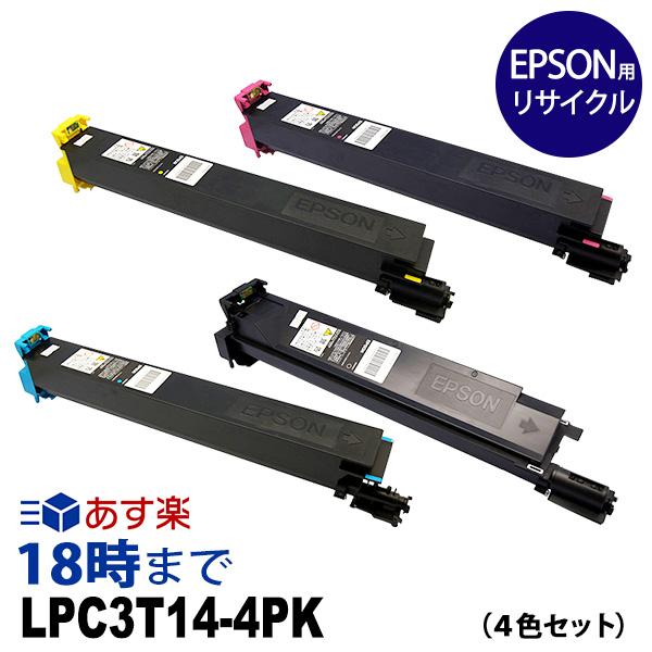 【業務用】LPC3T14 4色セット (カラー+ブラック) EPSON エプソン リサイクル トナーカートリッジ 送料無料【インク革命】