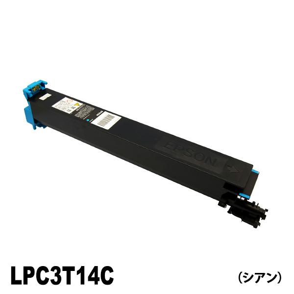 【業務用】LPC3T14C (シアン)エプソン EPSON用 リサイクルトナーカートリッジ 送料無料【インク革命】