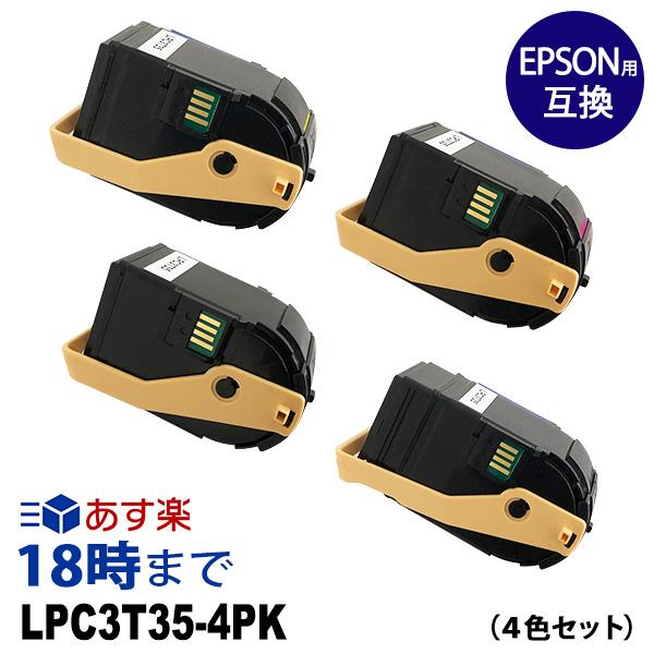 【業務用】LPC3T35-4PK (4色パック) LPC3T35 LPC3T35BK LPC3T35C LPC3T35M LPC3T35Y エプソン EPSON用 互換トナーカートリッジ 送料無料【インク革命】
