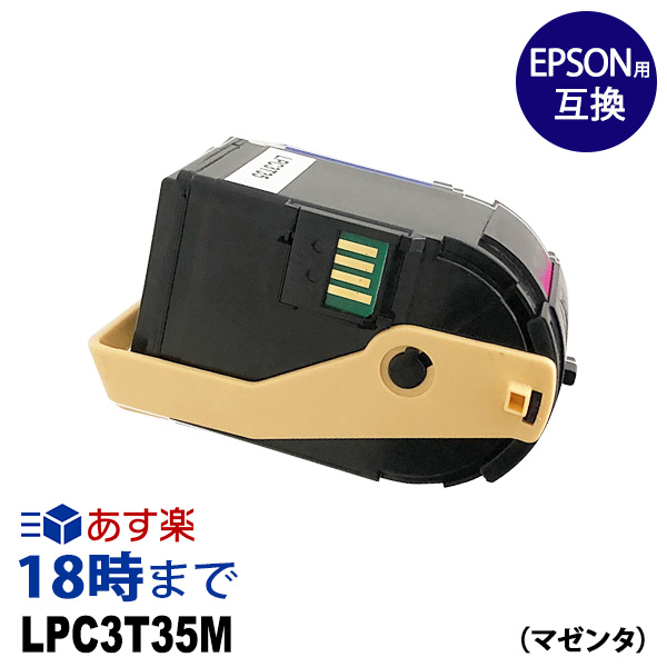 LPC3T35(マゼンタ)エプソン用[EPSON用] リサイクルトナーカートリッジ 1年保証 あす楽対応