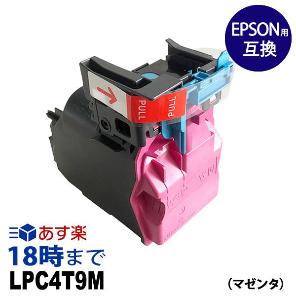【業務用】LPC4T9M(マゼンタ)エプソン EPSON 互換トナーカートリッジ ETカートリッジ 送料無料【インク革命】
