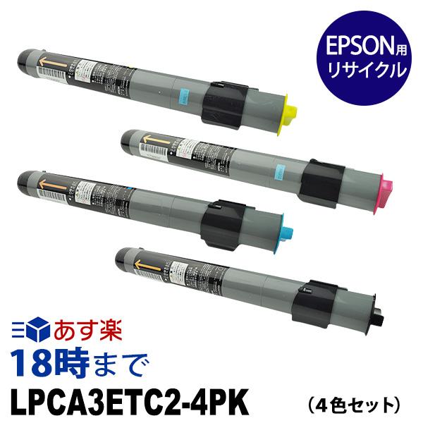 【業務用】LPCA3ETC2-4PK カラー・ブラック 4本セット EPSON エプソン用 リサイクルトナー カートリッジ ETカートリッジ 送料無料【インク革命】