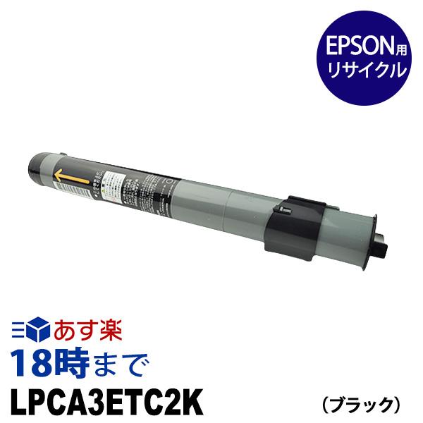 【業務用】LPCA3ETC2K ブラック EPSON エプソン用 リサイクルトナー カートリッジ ETカートリッジ 送料無料【インク革命】