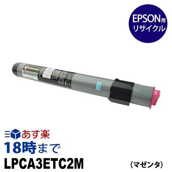 【業務用】LPCA3ETC2M マゼンタ EPSON エプソン用 リサイクルトナー カートリッジ ETカートリッジ 送料無料【インク革命】