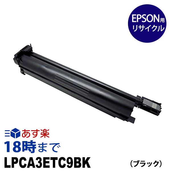 【業務用】LPCA3ETC9BK(ブラック)エプソン EPSON用 リサイクル トナーカートリッジ 送料無料【インク革命】