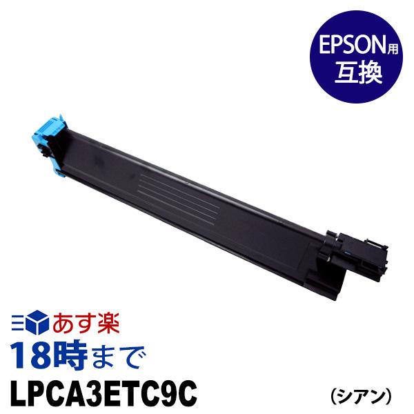 【業務用】LPCA3ETC9C(シアン)エプソン EPSON用 リサイクル トナーカートリッジ 送料無料【インク革命】