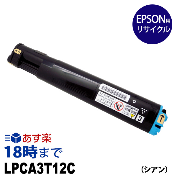 【業務用】LPCA3T21C(シアン) リサイクル)エプソン(EPSON)用互換トナーカートリッジ送料無料あす楽エプソン(EPSON)用互換トナーカートリッジ(EPSON)用【インク革命製】