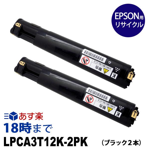 【業務用】LPCA3T12K-2PK(ブラック2個パック)EPSON エプソン用リサイクルトナー カートリッジ ETカートリッジ 送料無料【インク革命】