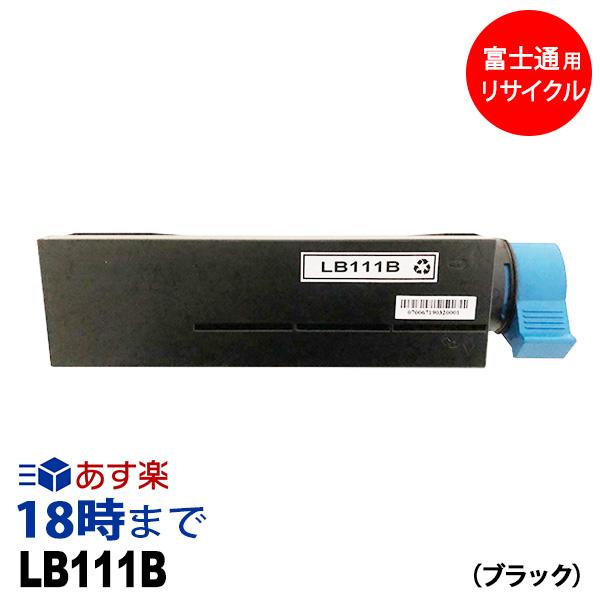 【業務用】LB111B (ブラック) 富士通 FUJITSU リサイクル トナープロセスカートリッジ XL-4340 送料無料【インク革命】