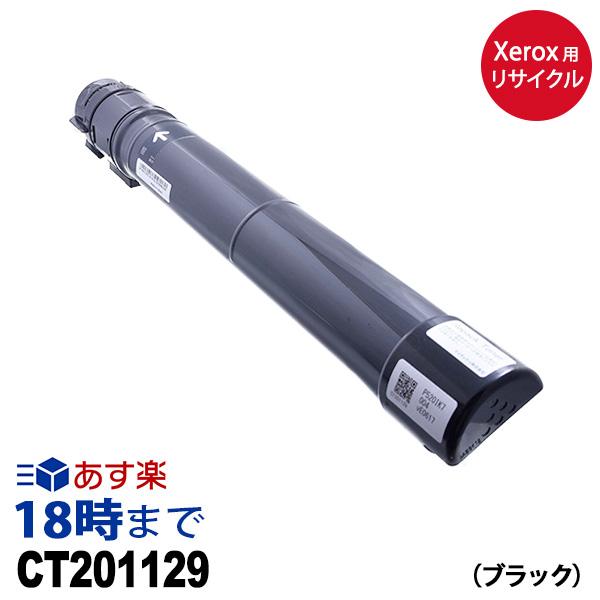 【業務用】CT201129 (ブラック) ゼロックス用 [XEROX用] リサイクル トナーカートリッジ 送料無料【インク革命】