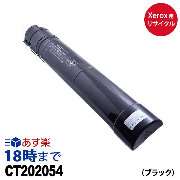 【業務用】CT202054 (ブラック) ゼロックス用 [XEROX用] リサイクル トナーカートリッジ 送料無料【インク革命】