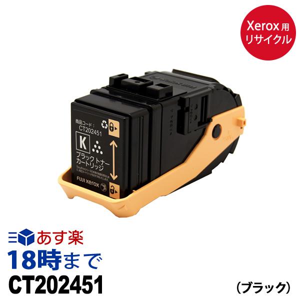 CT202451 (ブラック) ゼロックス[XEROX] リサイクルトナーカートリッジ 1年保証 送料無料【あす楽対応】インク革命