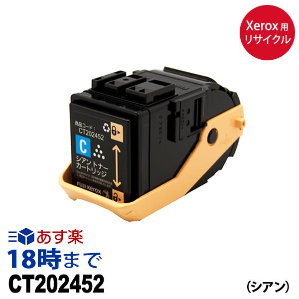 【業務用】CT202452(シアン) ゼロックス[XEROX] リサイクル トナーカートリッジ 送料無料【インク革命】
