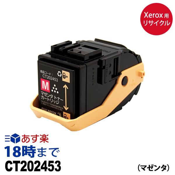 【業務用】CT202453(マゼンタ) ゼロックス[XEROX] リサイクル トナーカートリッジ 送料無料【インク革命】
