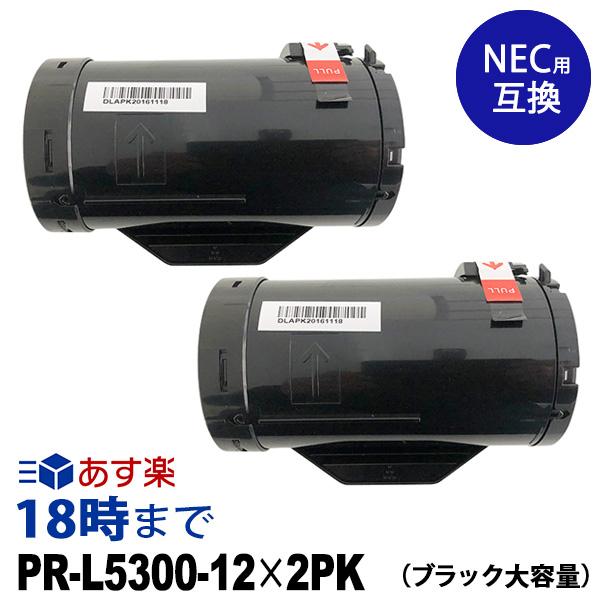 【業務用】PR-L5300-12 2本セット (ブラック 大容量) NEC 互換 トナーカートリッジ 送料無料【インク革命】