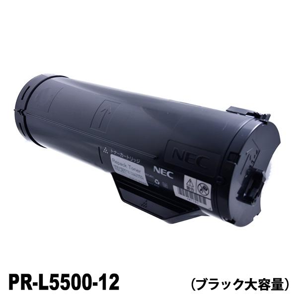 PR-L5500-12 (ブラック大容量) NEC用 リサイクルトナーカートリッジ【送料無料】あす楽対応