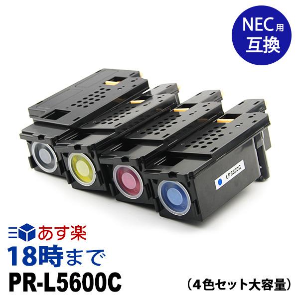 PR-L5600C(4色セット) NEC互換トナーカートリッジ あす楽 1年保証