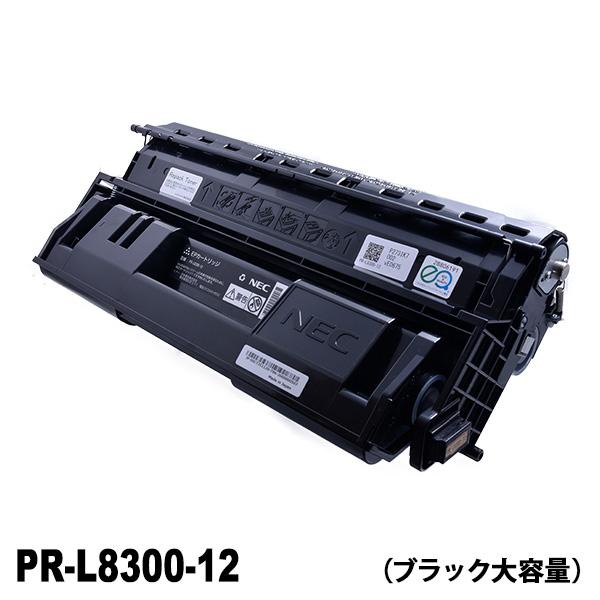 【業務用】PR-L8300-12 (ブラック大容量) NEC用 リサイクルトナーカートリッジ 送料無料【インク革命】