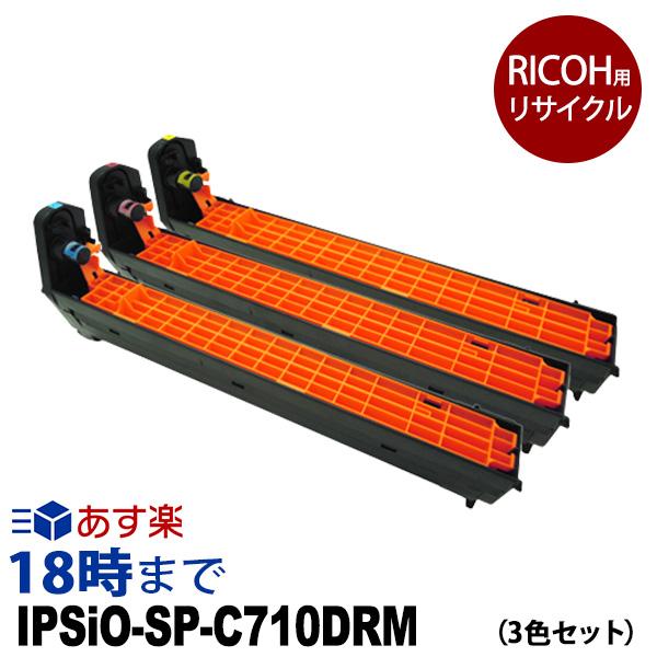 【業務用】IPSiO SP C710 ドラムユニット (カラー) リサイクル感光体ドラム RICOH リコー リサイクルトナーカートリッジ 送料無料【インク革命】