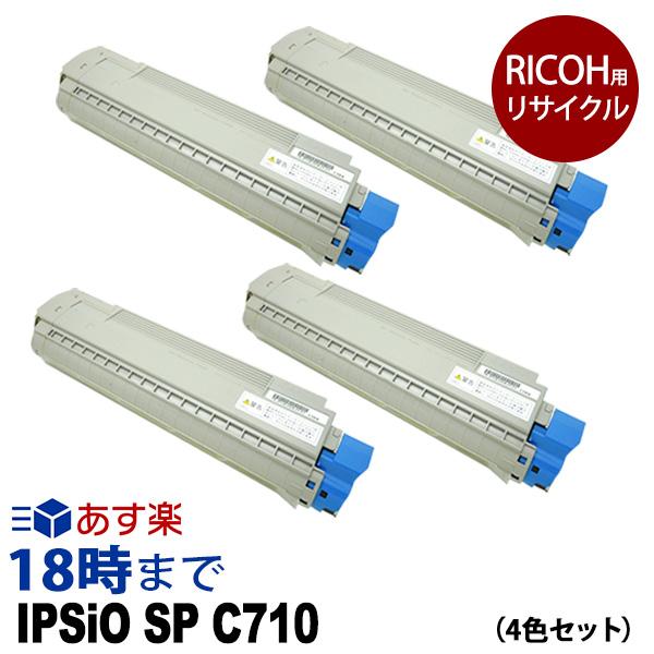 【業務用】IPSiO SP C710 4色セット (カラー+ブラック) RICOH リコー リサイクル トナーカートリッジ 送料無料【インク革命】