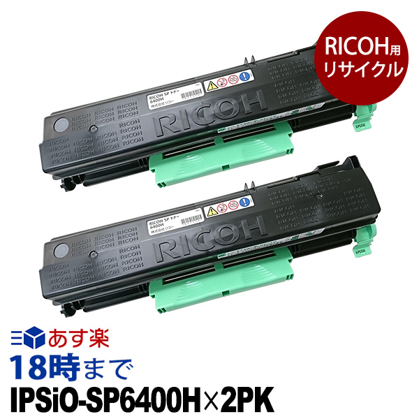 【業務用】IPSiO-SP6400H ×2本セット (ブラック大容量)RICOH リコー リサイクル トナーカートリッジ 送料無料【インク革命】