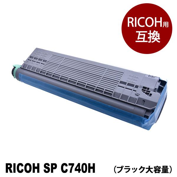 【業務用】RICOH SP トナー C740H ブラック大容量 リサイクルトナーカートリッジ リコー用(RICOH用) 送料無料【インク革命】