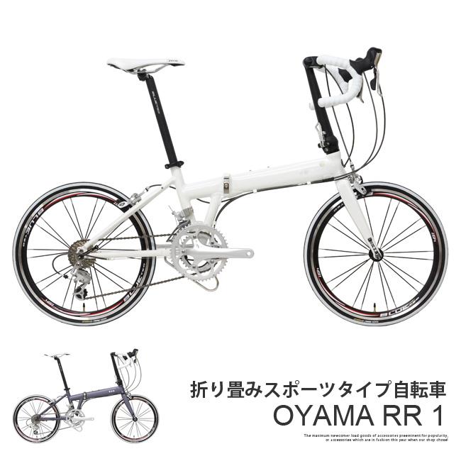 OYAMA RR 1 folding bike 20 inch folding bicycle mens ladies school commuter cycling bicycle speed bike