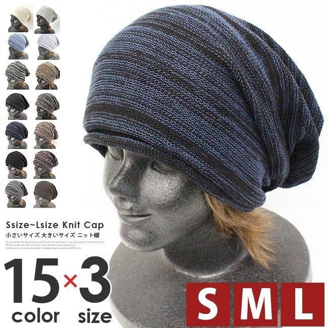 ニット帽 小さいサイズから大きいサイズまで ゆるシルエットが人気のニット帽 男性にも女性にも人気のニットキャップ ランキング1位獲得 メンズ 大きいサイズ 帽子 レディース 通年 ニットキャップ コットン BIG 正規品送料無料 おおきい 無地 ぼうし 春夏 メール便送料無料 蒸れにくい 薄手 ビーニー帽 M 秋冬 UV 公式ストア あす楽対応 紫外線 ストレッチ S L 通気性