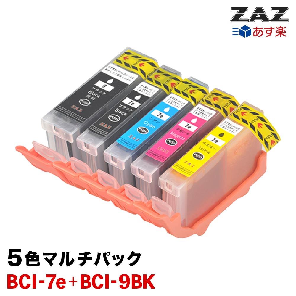 激安通販 あす楽 与え 送料無料 5色セット 5色パック BCI-7e BK C M Y インクタンク ink-023 BCI-7eM BCI-7eC 5MP 互換インクインクカートリッジ BCI-7eY BCI-9BK BCI-7e+9 5色セットICチップ付き汎用 BCI-7eBK