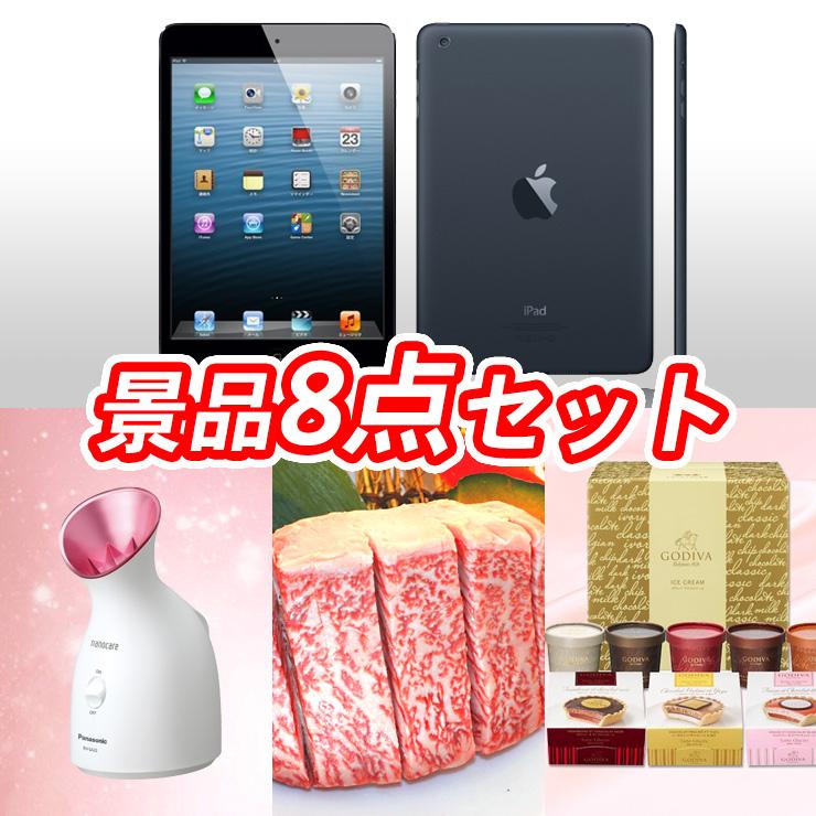 人気景品8点セット《iPad mini 16GB Wi-Fiモデル/スチーマー ナノケア 他》【結婚式/二次会/2次会/家電】【特大パネル/目録】【ゴルフ/ゴルフコンペ】