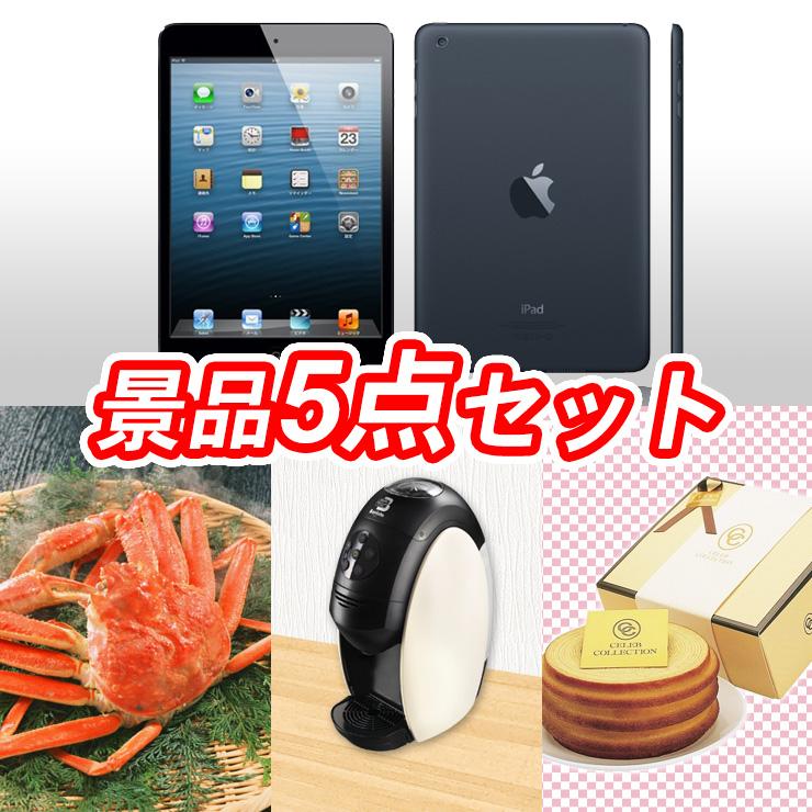 人気景品5点セット《iPad mini 16GB Wi-Fiモデル/ネスカフェ バリスタ 他》【ゴルフコンペ/二次会/2次会/結婚式】【ゴルフ/ゴルフコンペ】