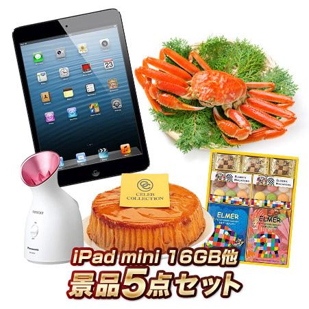 人気景品5点セット《iPad6 32GB Wi-Fiモデル/スチーマー ナノケア 他》【イベント/ゴルフ/ゴルフコンペ/特大パネル/目録/新年会/賞品】